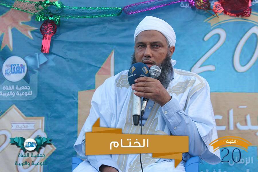الشيخ الدوو يلقي كلمة بحفل ختام مخيم الفتاة العشرين عنوانها : أنتن الأمل لهذه الأمة